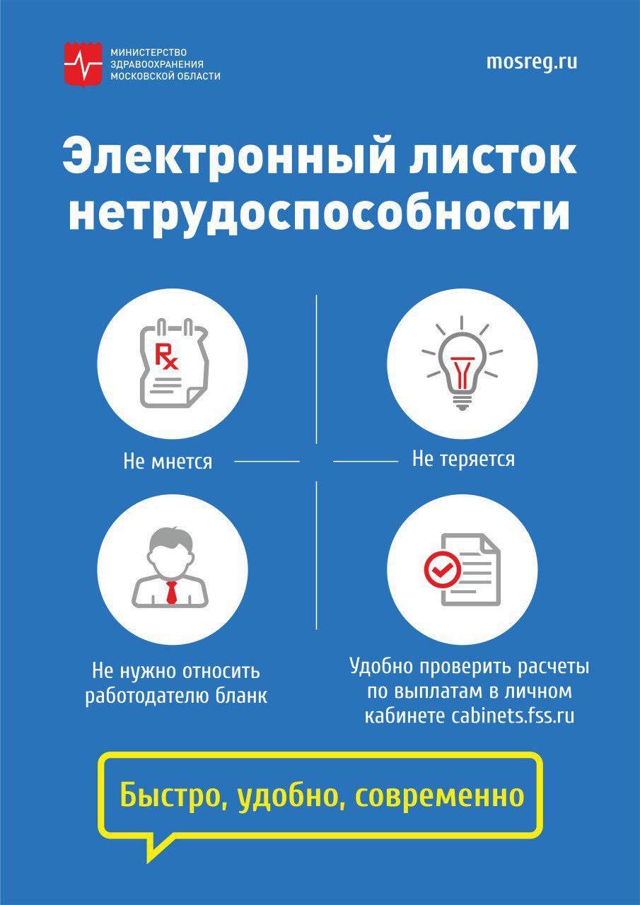 Получить больничный лист в Москве Москворечье-Сабурово